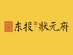 钟祥东投·状元府