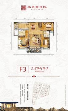 F3户型 123平米