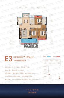 E3-124平米