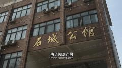 钟祥石城公馆